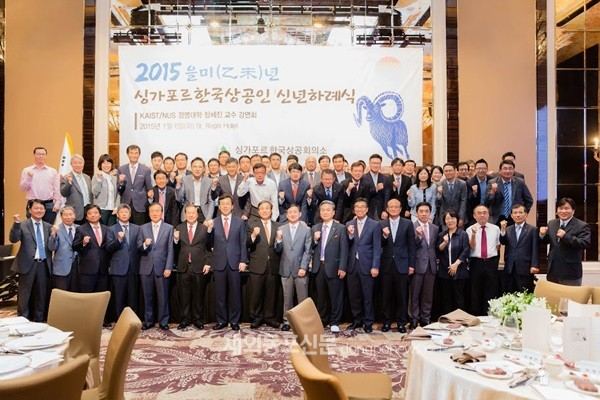 2015년 코참 신년하례식 및 강연 후기