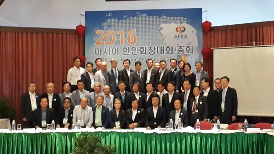 2016 아시아 한인회장 대회ㆍ아시아 한상대회 개최
