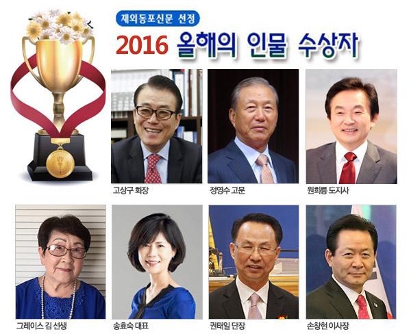 재외동포신문 선정 '2016 올해의 인물' 수상자 발표