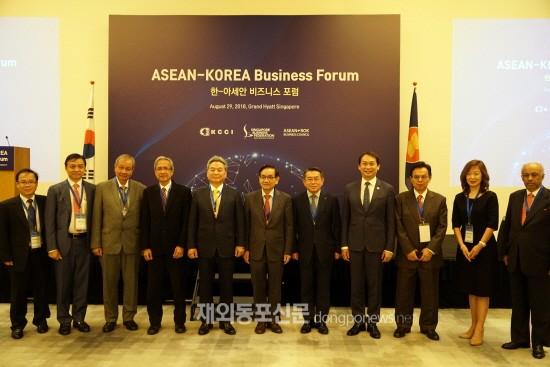 '한-아세안 비즈니스포럼' 싱가포르서 개최