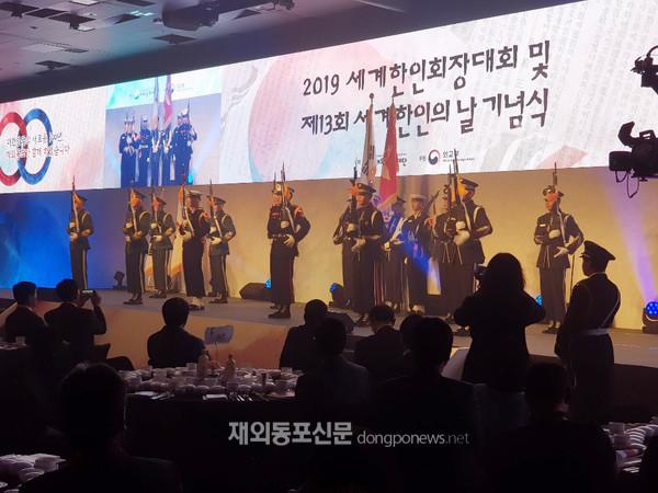 전 세계 한인사회 리더들이 모여 동포사회 현안과 한반도 평화 정착을 위한 역할에 대해 논의하는 '2019 세계한인회장대회'가 10월 2일 서울 광진구 그랜드 워커힐 호텔에서 개막했다.