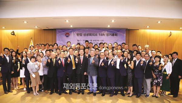 지난 1월 30일 주캄보디아대사관에서 열린 제14차 한·캄상공회의소 정기총회 및 신임 회장 선거에 참석한 회원사 대표 등 관계자들 (사진 박정연 재외기자)