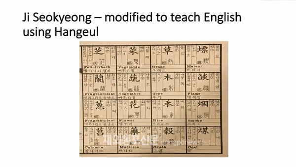 영국한국교육원은 8월 중순과 9월 첫 주에 걸쳐 한국어에 관한 웨비나를 개최했다. (사진 영국한국교육원)