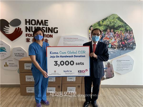 주싱가포르한국대사관은 10월 30일 싱가포르 손 세정제 기부 코리아케어 행사에 참가해, 싱가포르 비영리봉사단체인 HNF에 제주온(JejuOn) 데일리케어 손세정제 3000 세트를 전달했다. (사진 주싱가포르한국대사관)