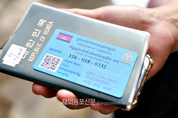 해외 백신접종 입국자 격리면제' 소식에 캄보디아 교민들 반색 - 재외동포신문