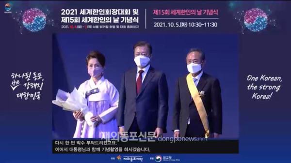 사진은 10월 5일 오전 서울 그랜드 워커힐 호텔에서 열린 제15회 세계한인의 날 기념식에서 문재인 대통령이 최종태 재일한국상공회의소 효고 상임고문(오른쪽)에게 국민훈장 무궁화장을 수여한 후 기념촬영하는 모습